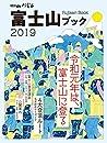 富士山ブック 2019 (別冊山と溪谷)