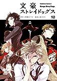 文豪ストレイドッグス(10) (角川コミックス・エース)