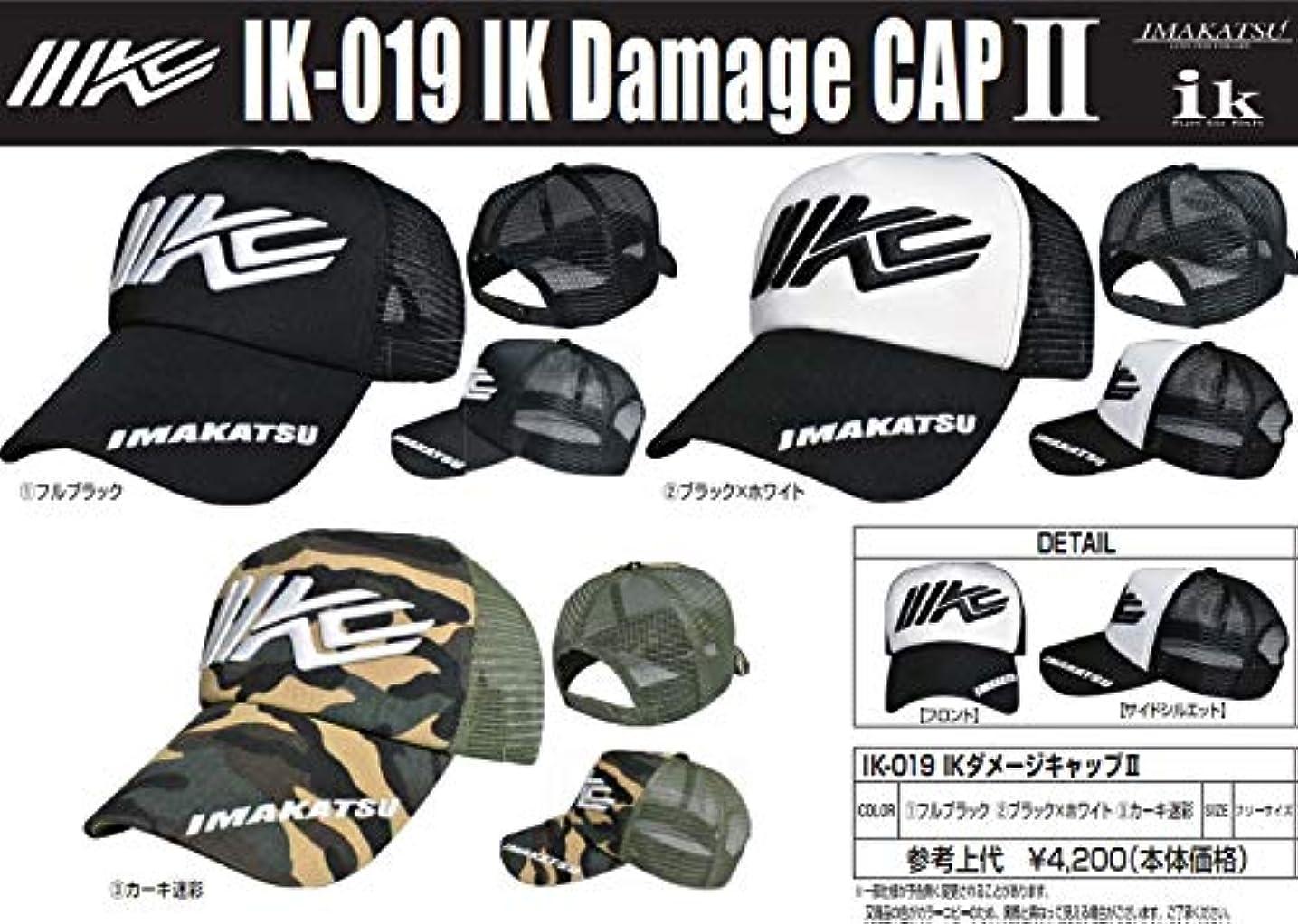 ながら免除するめったにイマカツ(IMAKATSU) IK-019 イマカツダメージキャップ【ブラック×ホワイト】