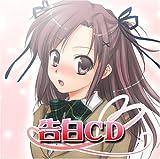 妄想ボイスCD第3弾「告白CD」