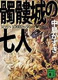 髑髏城の七人 (講談社文庫 な 72-1)