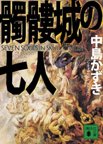 髑髏城の七人 (講談社文庫 な 72-1)の詳細を見る