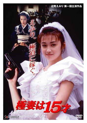 極妻は15才 [DVD]