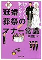 冠婚葬祭のマナー常識 (PHP文庫)