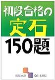 初段合格の定石150題 (囲碁文庫) 画像