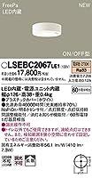 パナソニック 天井直付型 LED(電球色) ダウンシーリング LSEBC2067LE1 60形電球1灯器具相当・拡散タイプ FreePa・ON/OFF型・明るさセンサ付