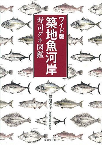 ワイド版 築地魚河岸寿司ダネ図鑑 築地市場のおいしい! をワイドサイズで