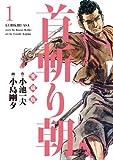 首斬り朝 1―愛蔵版 (キングシリーズ)