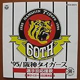 95 阪神タイガース選手別応援歌