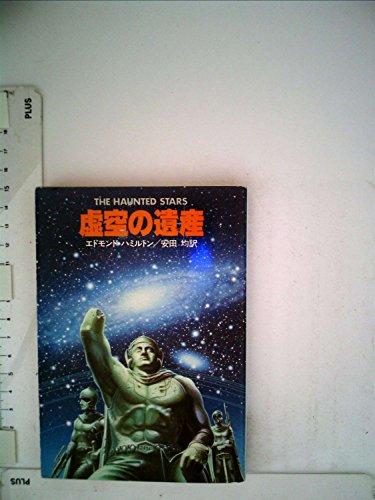 虚空の遺産 (1981年) (ハヤカワ文庫―SF)の詳細を見る