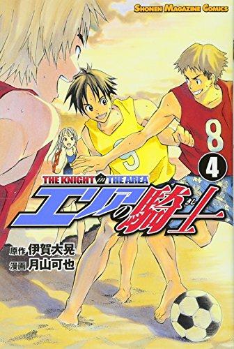 エリアの騎士(4) (講談社コミックス)