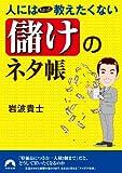 人にはちょっと教えたくない 「儲け」のネタ帳 (青春文庫)