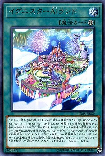 イグニスターAiランド レア 遊戯王 イグニッション・アサルト igas-jp050