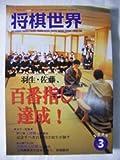 将棋世界 2006年 03月号