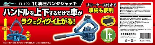 メルテック パンタジャッキ(1t) 油圧式 最高値:356mm/最低値:140mm/ストローク:216mm ブローケース入り・アタッチメント付 Meltec FJ-100