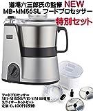 NEW MICHIBA フードプロセッサー MB-MM56SLシルバー +スライサーキット Waster Cut BM-MM56R+MB-SS21 道場六三郎