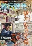 旅行読売 2018年 01 月号 [雑誌]の表紙