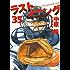 ラストイニング(35) (ビッグコミックス)