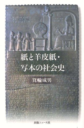 紙と羊皮紙・写本の社会史の詳細を見る