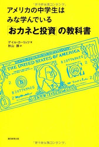 アメリカの中学生はみな学んでいる「おカネと投資」の教科書の詳細を見る