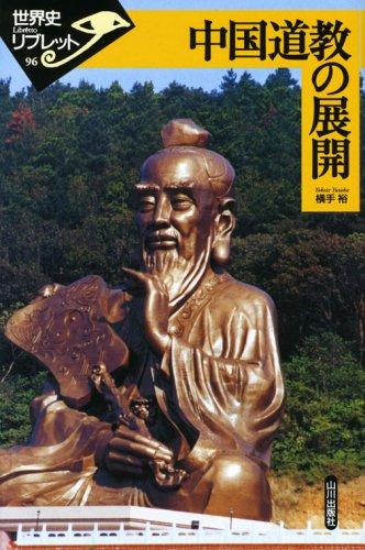 中国道教の展開 (世界史リブレット)の詳細を見る