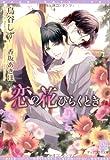 恋の花ひらくとき (ディアプラス文庫)