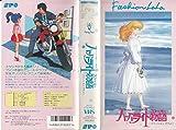 ハーバーライト物語 [VHS]