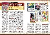 ゲーム雑誌ガイドブック (ゲームラボ選書) 画像