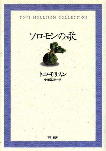 ソロモンの歌 (トニ・モリスンコレクション)の詳細を見る