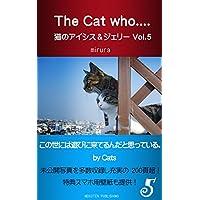 The Cat who.... 猫のアイシス&ジェリー Vol.5: この世には遊びに来ているんだと思っている。 by Cats. (The Cat who.... アイとちび)