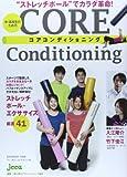 """中・高校生のためのCORE Conditioning—""""ストレッチポール""""でカラダ革命! (B・B MOOK 1058)"""