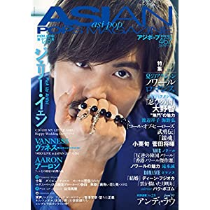 ASIAN POPS MAGAZINE 128号