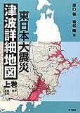 東日本大震災津波詳細地図〈上巻〉青森・岩手・宮城