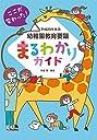 平成29年告示幼稚園教育要領まるわかりガイド: ここが変わった
