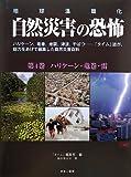 地球温暖化 自然災害の恐怖〈第4巻〉ハリケーン・竜巻・雷