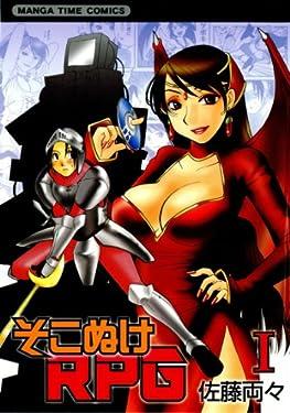 そこぬけRPG 1巻 (まんがタイムコミックス)