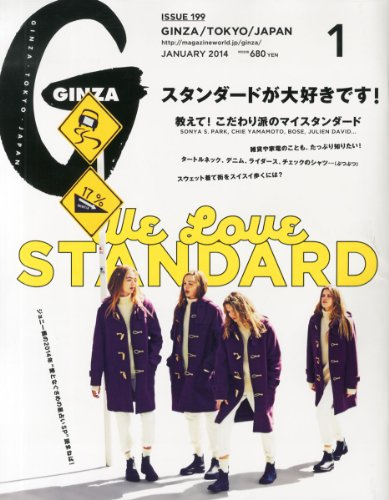 GINZA (ギンザ) 2014年 01月号 [雑誌]の詳細を見る