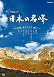 ハイビジョン特集 日本の名峰 北アルプス [DVD]