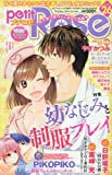 Petit Rose(プチロゼ)(26) 2017年 06 月号 [雑誌]: 漫画ボン 増刊
