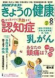 NHKきょうの健康 2017年8月号 [雑誌] (NHKテキスト)