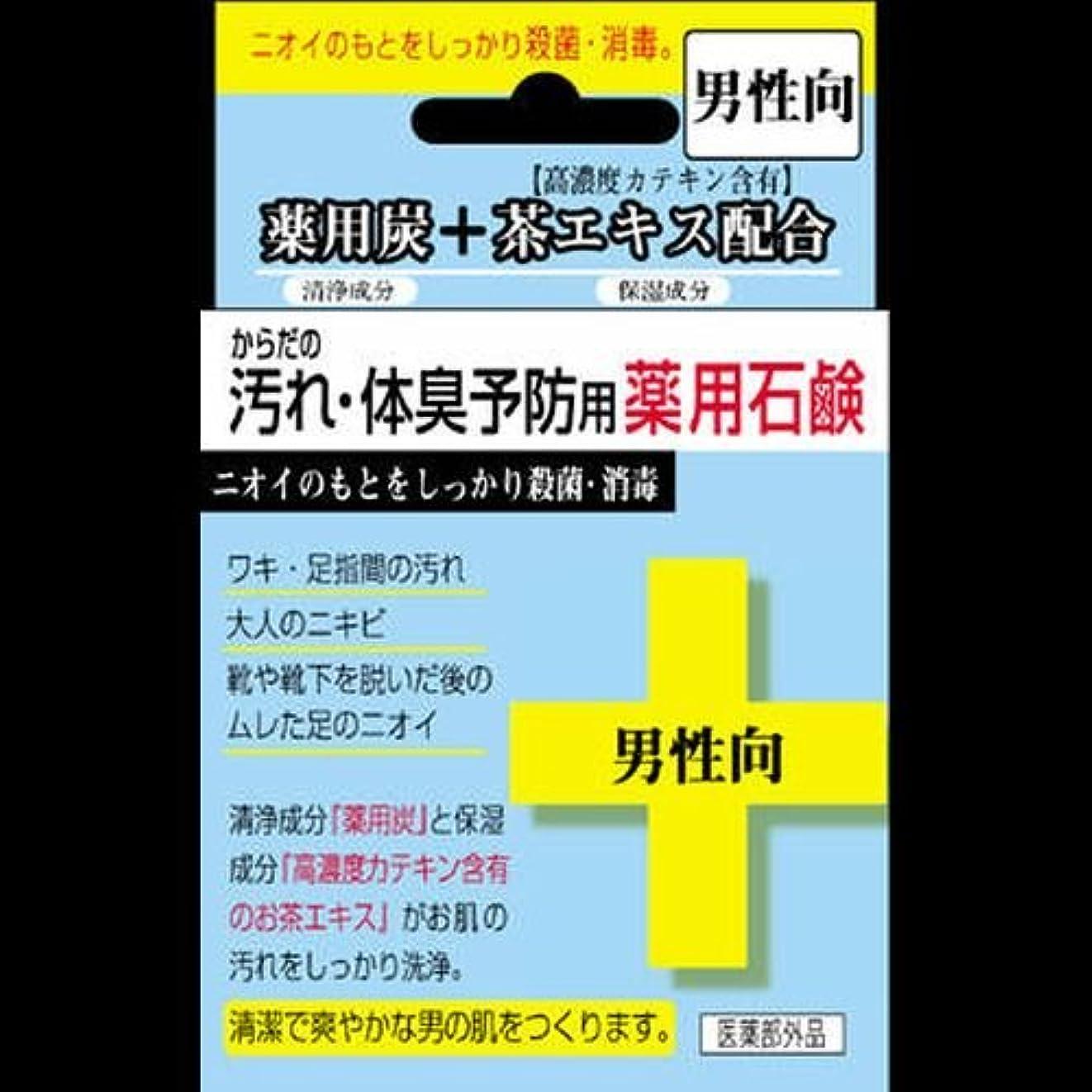 居住者酸化物スクラップ【まとめ買い】からだの汚れ?体臭予防薬用石鹸 男性向け 80g ×2セット