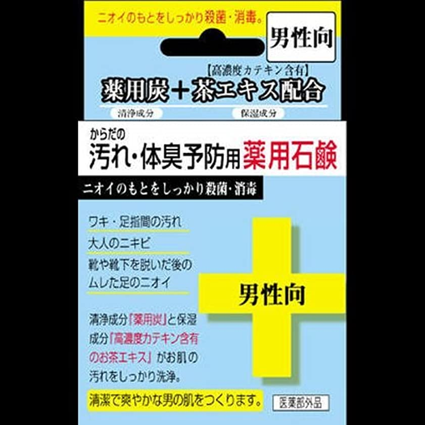 ジョットディボンドン夏ラジウム【まとめ買い】からだの汚れ?体臭予防薬用石鹸 男性向け 80g ×2セット