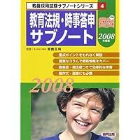 教育法規・時事答申サブノート〈2008年度版〉 (教員採用試験サブノートシリーズ)