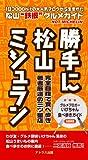 """勝手に松山ミシュラン―松山""""鉄板""""グルメガイド 画像"""