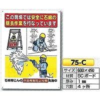 つくし工房 石綿関連標識 「この現場では安全に石綿の除去作業を行っています」 75-C