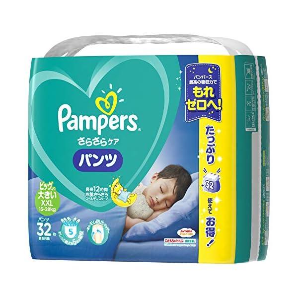 パンパース オムツ パンツ さらさらパンツ ビッ...の商品画像
