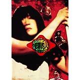 ヤプーズ・デ・ラ・クルスの犯罪的人生~96m巻・2枚重ねミシン目あり [DVD]