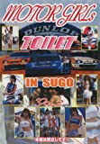 MOTORGIRLS TOILET IN SUGO Vol.2 [DVD] MGD-004