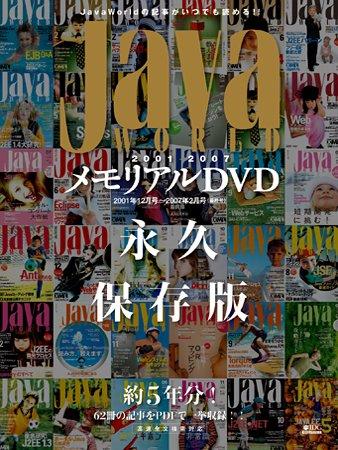 JavaWorldメモリアルDVDの詳細を見る