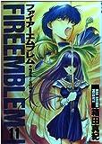 ファイアーエムブレム 暗黒竜と光の剣 (11)